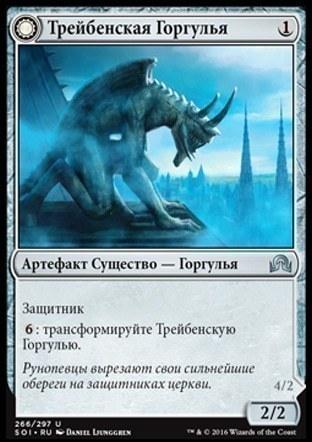 Трейбенская Горгулья \\ Камнекрылый Злодей (Thraben Gargoyle \\ Stonewing Antagonizer )