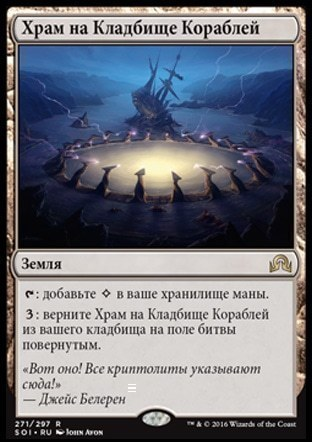 Храм на Кладбище Кораблей (Drownyard Temple )