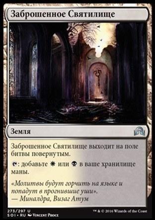 Заброшенное Святилище (Forsaken Sanctuary )