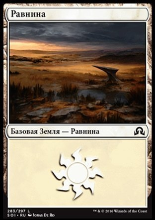 Равнина (#283) (Plains (#283) )