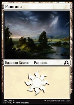 Равнина (#284) (Plains (#284) )