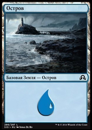 Остров (#286) (Island (#286) )