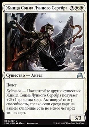 Жница Сонма Лунного Серебра (Reaper of Flight Moonsilver )