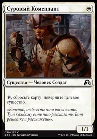 Суровый Комендант (Stern Constable )