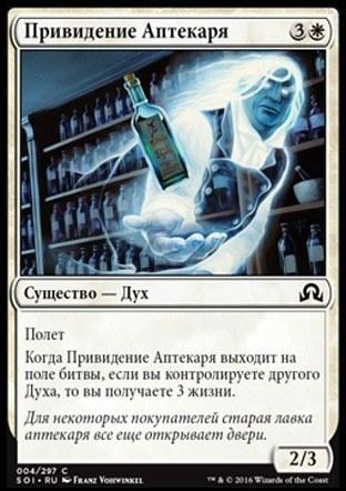 Привидение Аптекаря (Apothecary Geist )