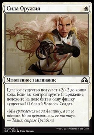Сила Оружия (Strength of Arms )