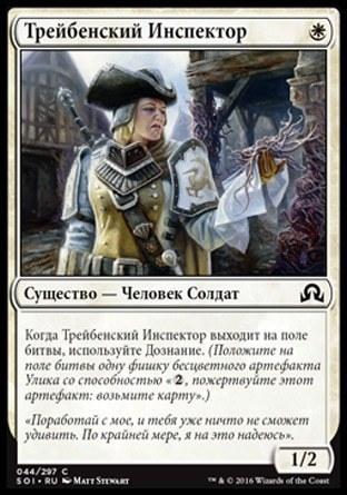 Трейбенский Инспектор (Thraben Inspector )