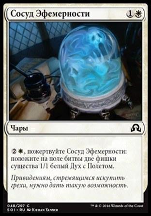 Сосуд Эфемерности (Vessel of Ephemera )