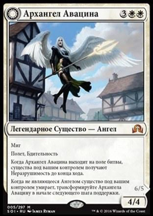 Архангел Авацина \\ Авацина, Очистительница (Archangel Avacyn \\ Avacyn, the Purifier )