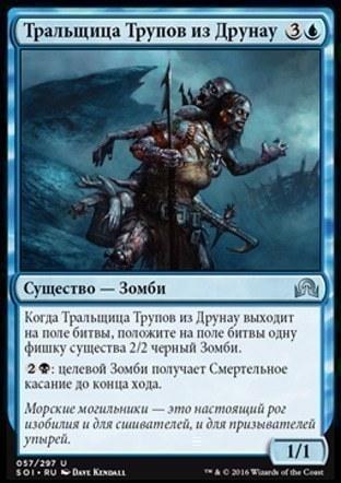 Тральщица Трупов из Друнау (Drunau Corpse Trawler )
