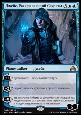 Джейс, Раскрывающий Секреты (Jace, Unraveler of Secrets )