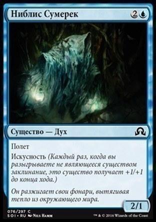 Ниблис Сумерек (Niblis of Dusk )