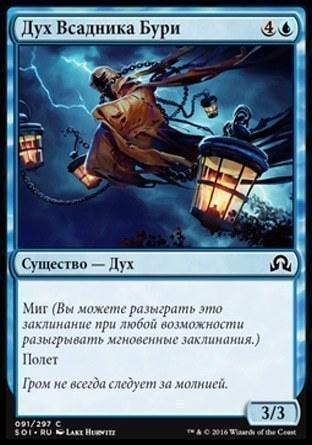 Дух Всадника Бури (Stormrider Spirit )