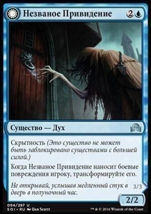 Незваное Привидение \\ Неудержимый Нарушитель (Uninvited Geist \\ Unimpeded Trespasser )