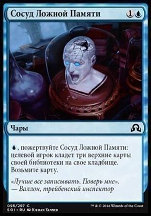 Сосуд Ложной Памяти (Vessel of Paramnesia )