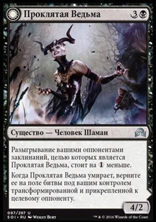 Проклятая Ведьма \\ Заразное Проклятие (Accursed Witch \\ Infectious Curse )