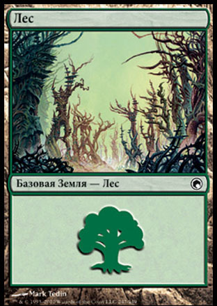 Лес (Forest (#247))