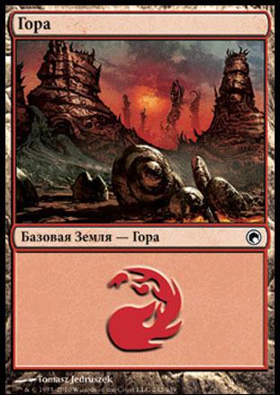 Гора (Mountain (#242))