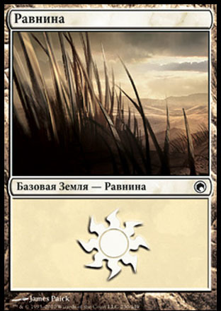 Равнина (Plains (#230))