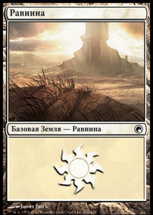 Равнина (Plains (#231))
