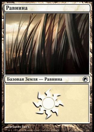 Равнина (Plains (#233))