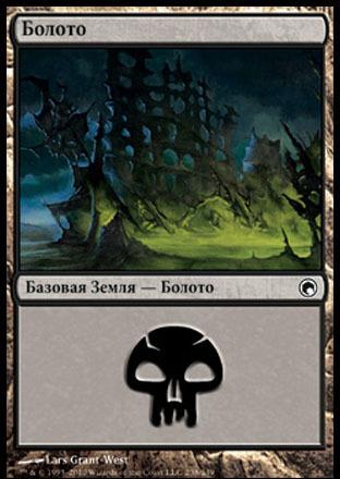 Болото (Swamp (#238))