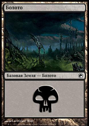 Болото (Swamp (#239))