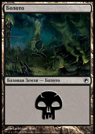 Болото (Swamp (#240))