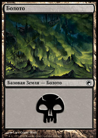 Болото (Swamp (#241))