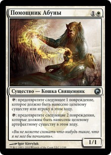 Abuna Acolyte (rus)