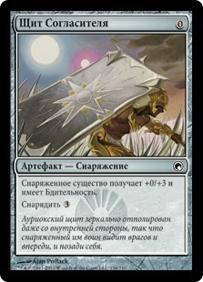 Щит Согласителя (Accorder's Shield)
