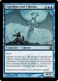 Серебристый Сфинкс (Argent Sphinx)