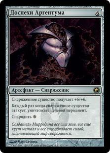 Доспехи Аргентума (Argentum Armor)
