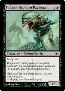 Гоблин Черного Раскола (Blackcleave Goblin)