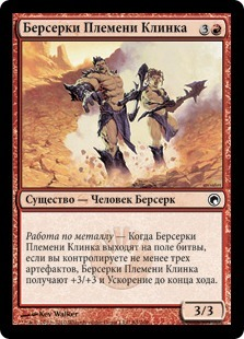 Берсерки Племени Клинка (Blade-Tribe Berserkers)