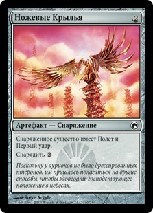 Ножевые Крылья (Bladed Pinions)