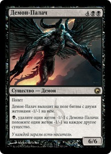 Демон-Палач (Carnifex Demon)