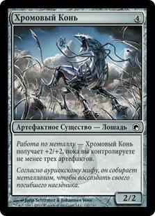 Хромовый Конь (Chrome Steed)