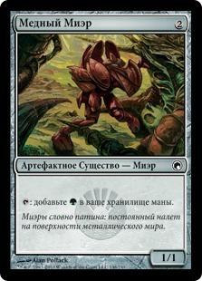 Медный Миэр (Copper Myr)