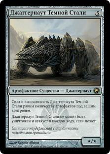Джаггернаут Темной Стали (Darksteel Juggernaut)