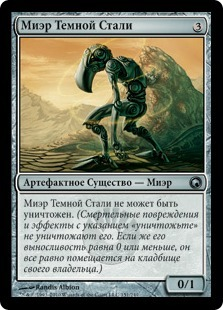 Миэр Темной Стали (Darksteel Myr)