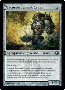 Часовой Темной Стали (Darksteel Sentinel)
