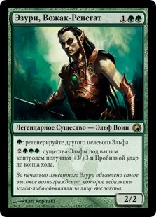 Эзури, Вожак-Ренегат (Ezuri, Renegade Leader)