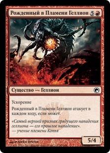 Рожденный в Пламени Геллион (Flameborn Hellion)