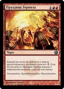 Праздник Горнила (Furnace Celebration)