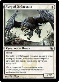 Ястреб Отблесков (Glint Hawk)