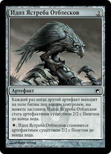 Идол Ястреба Отблесков (Glint Hawk Idol)