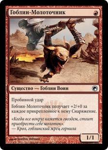 Гоблин-Молоточник (Goblin Gaveleer)