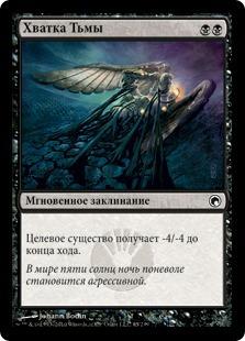 Хватка Тьмы (Grasp of Darkness)