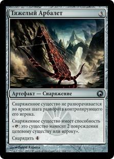 Тяжелый Арбалет (Heavy Arbalest)